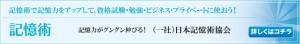 社団法人日本記憶術協会