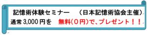 記憶術体験セミナー3000円→無料