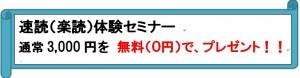 速読体験セミナー3000円→無料