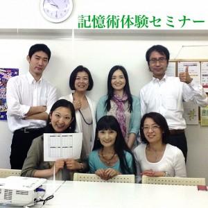 0627記憶術体験セミナー