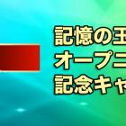 記憶の玉手箱オープニングキャンペーン!!